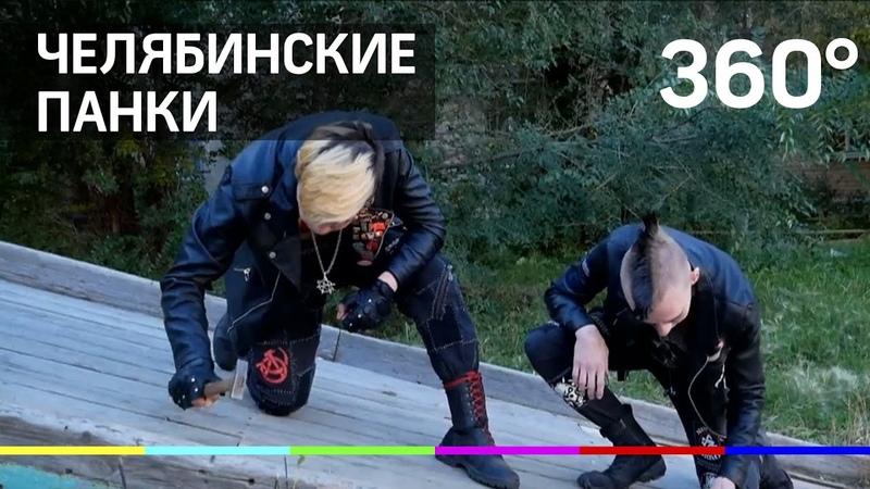 Панки, а не позёры. Парни с ирокезами починили детскую горку в Челябинске