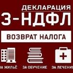 Подготовка налоговой декларации 3НДФЛ (вычет на покупку квартиры, продажа авто)