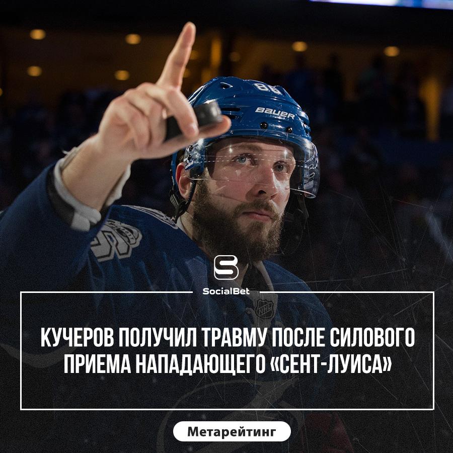 Российский нападающий Тампы-Бэй Лайтнинг Никита Кучеров получил травму в матче регулярного чемпионата НХЛ против Сент-Луис Блюз