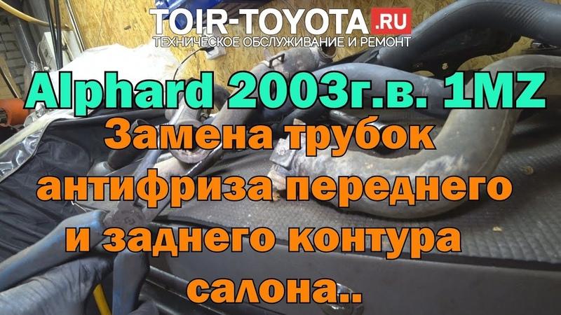 Alphard 2003г.в.1MZ-FE4WD 340000км. Замена трубок антифризу переднего и заднего контура салона.