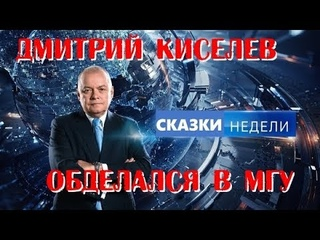 ДМИТРИЙ КИСЕЛЕВ ОБОСРАЛСЯ В МГУ и не только