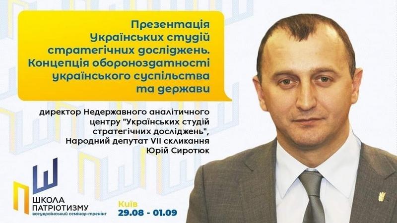 Національна безпека України якою має бути оборонна концепція • Юрій Сиротюк Школа патріотизму