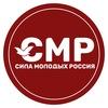 Sila Molodykh