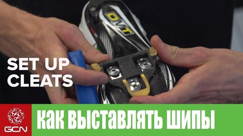 GCN по русски Как Выставлять Шип Контактных Педалей