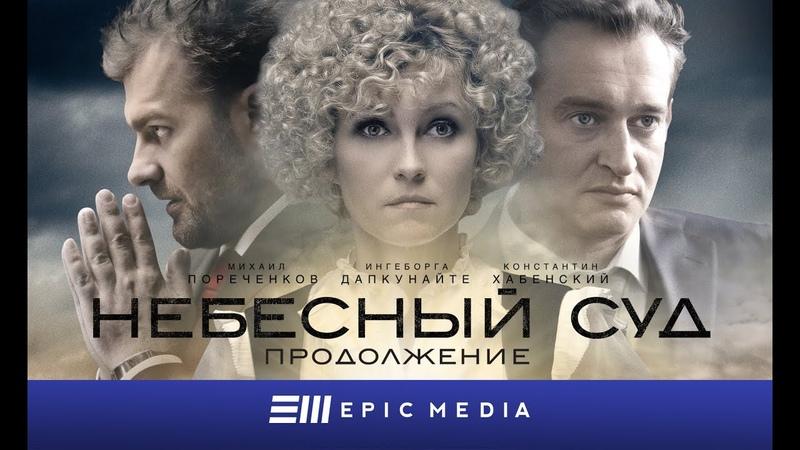 НЕБЕСНЫЙ СУД. Продолжение - Серия 3