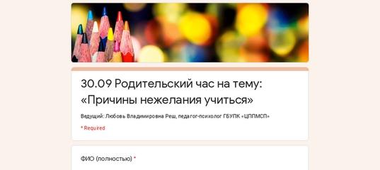 30.09 Родительский час на тему: «Причины нежелания учиться»