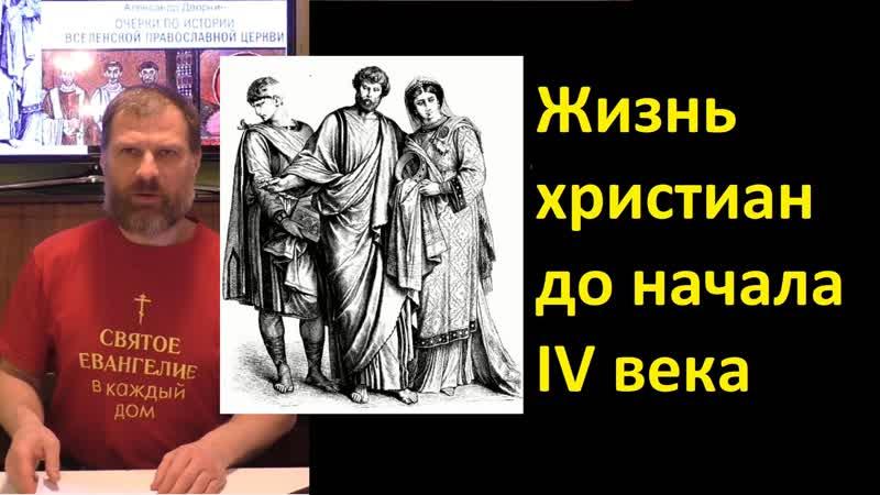 История религий Христианство до IV века