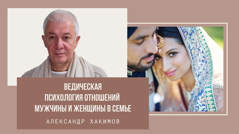 Ведическая психология отношений мужчины и женщины в семье Александр Хакимов