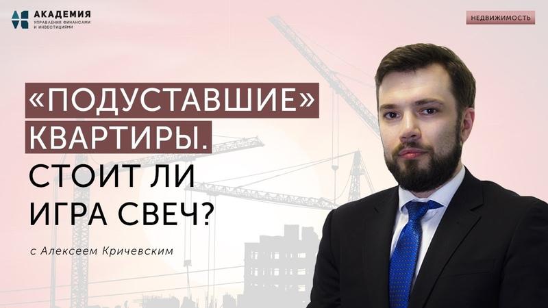 Подуставшие квартиры Стоит ли игра свеч АУФИ