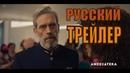 Авеню 5 (1 сезон) Русский трейлер (2020)
