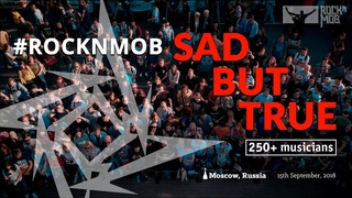 Metallica - Sad But True (Rocknmob Moscow #7) 250 музыкантов сыграли в Москве песню Металлики