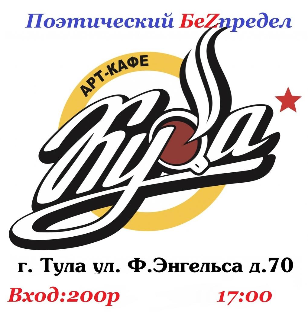 Афиша Тула Поэтический БеZпредел 2.11.2019