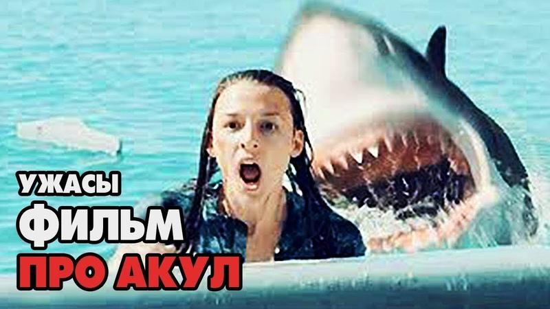 ФИЛЬМ ПРОШУМЕЛ НА ВЕСЬ МИР Безумие 2018 cтрашный фильм ужасов про акул в хорошем качестве HD