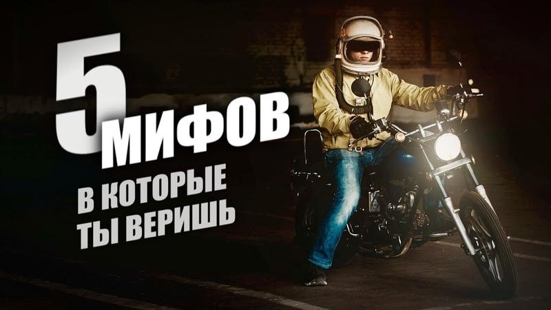 Пять мифов, в которые верит большинство мотоциклистов