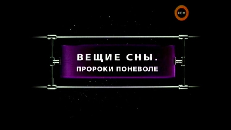 Вещие сны. Пророки поневоле | Фантастические истории | Рен-ТВ | 2009