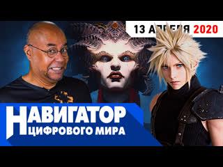 "ОТ ВИНТА! Diablo 4, Final Fantasy 7 Remake и Animal Crossing: New Horizons в передаче ""Навигатор цифрового мира"""