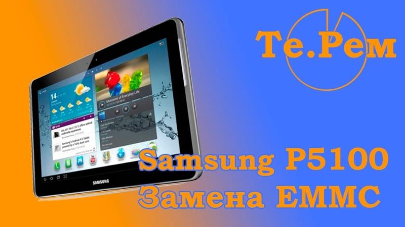Samsung P5110 Замена EMMC флеш память