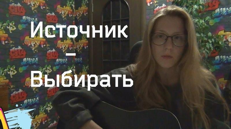 Источник Выбирать ft Петар Мартич cover