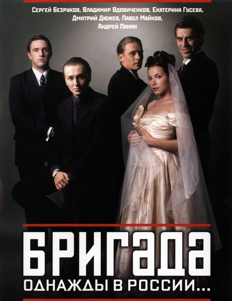 Бригада (1-15 серии из 15) / 2002 / РУ / WEBRip (AVC)