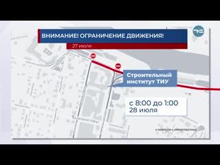 Тюмень. Перекрытие улиц в День города