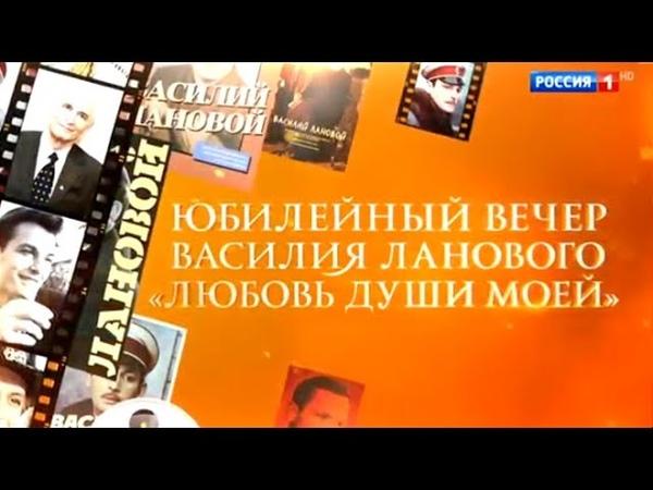 Юбилейный концерт, посвященный 85-летию народного артиста СССР В.С. Ланового в Кремлевском дворце