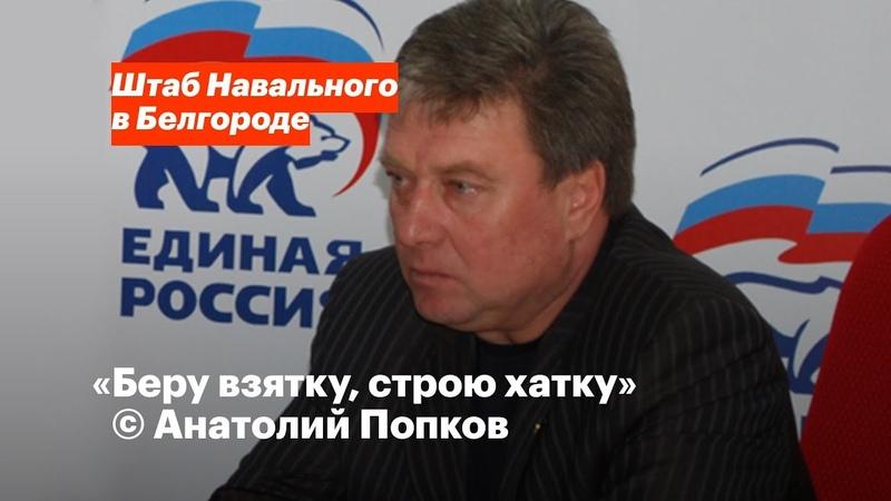«Беру взятку, строю хатку»   Глава Белгородского района Анатолий Попков задержан за взятку
