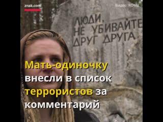 Мать-одиночку внесли в список террористов