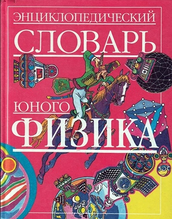 Книги к Дню науки, изображение №7