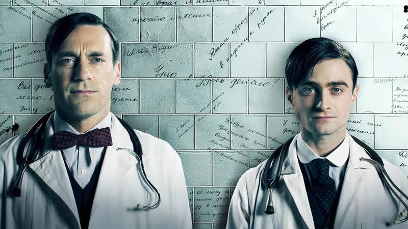 Записки юного врача A Young Doctor's Notebook 1 сезон 2012