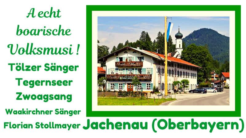 A echt boarische Volksmusi (s'Dirndl is wunderschee, Tölzer Schützenmarsch, Is denn des a Lebn)
