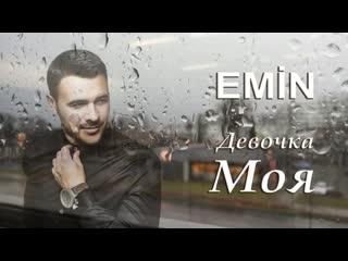 EMIN - Девочка моя | фанклип #vqmusic (Эмин)