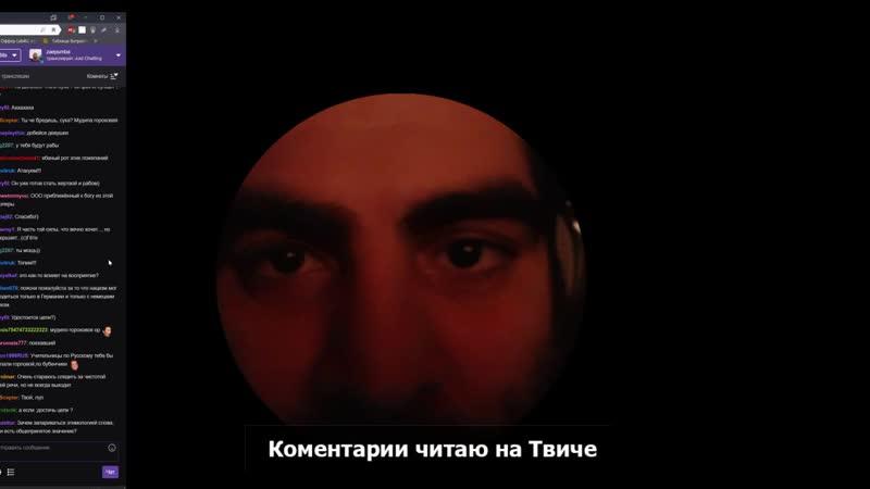 Арсен Маркарян ТЫ ЧЕ БРЕДИШЬ ЧТО ЛИ