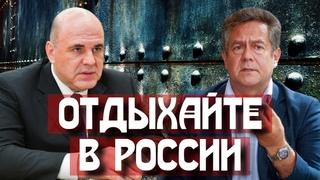 НЕ ПЛАНИРУЙТЕ ОТДЫХ ЗА ГРАНИЦЕЙ. ОТДЫХАЙТЕ В РОССИИ. НИКОЛАЙ ПЛАТОШКИН. МИХАИЛ МИШУСТИН.