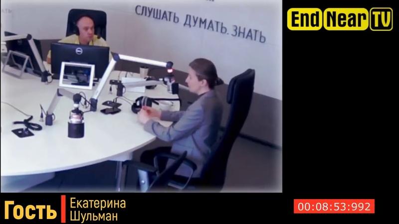 Екатерина Шульман: Эфир на Радио ГоворитМосква, 24 мая 2019