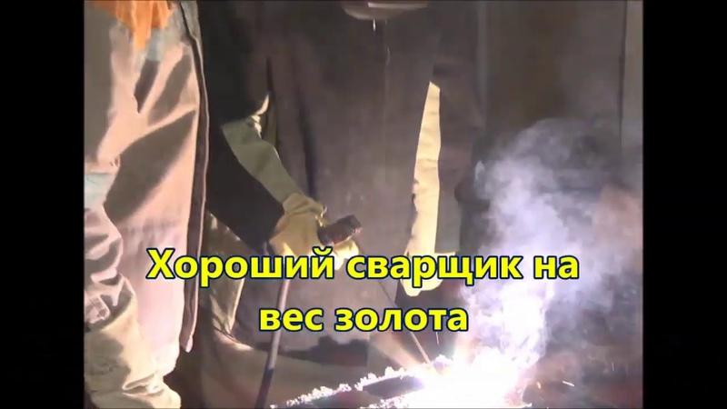 ГПОУ КаМТ СВАРЩИК
