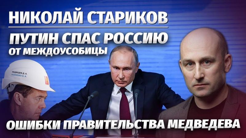Путин спас Россию от междоусобицы, ошибки правительства Медведева