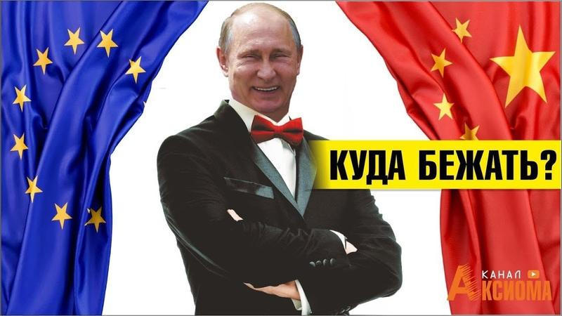 Куда Путин побежит после Запада и после Китая? - С.Сулакшин