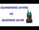 Baofeng клонировали Клон лучше оригинала Quansheng UV R50
