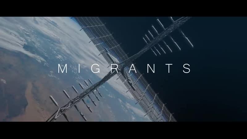 Околоигры - MigrantsМигранты (Канада)