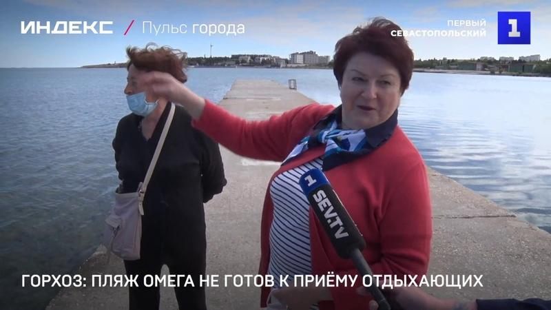 Горхоз пляж Омега не готов к приёму отдыхающих