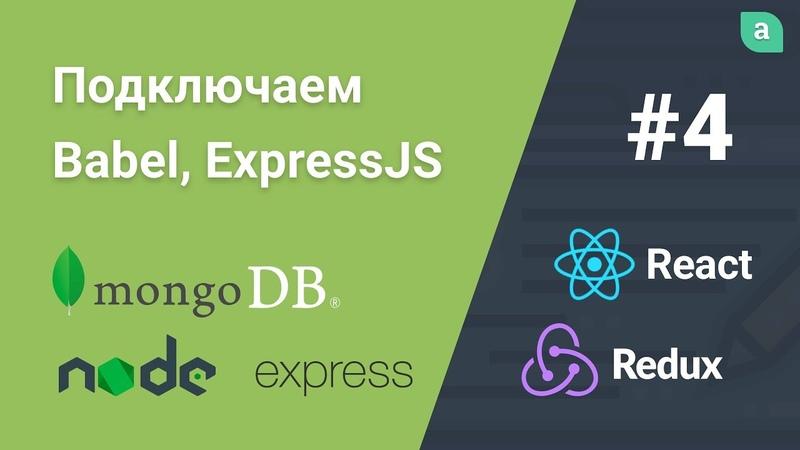 Блог на NodeJS Express MongoDB ReactJS — Подключаем Babel, создаем модель, пишем роуты 4