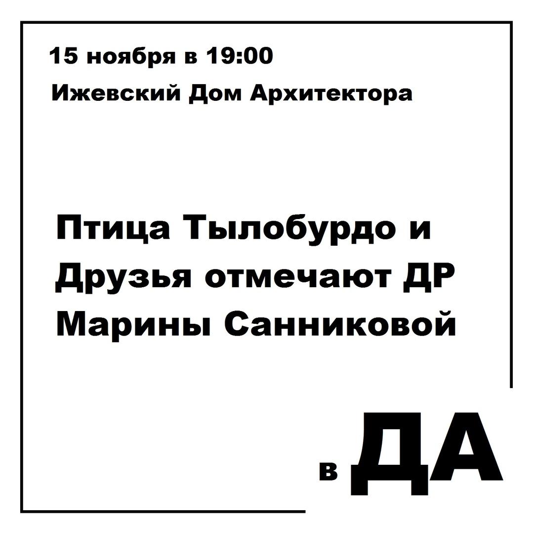 Афиша Ижевск ДР Марины Санниковой, (Тылобурдо).