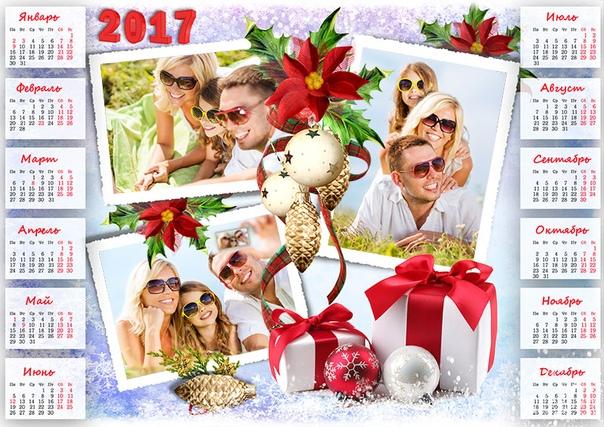 капризность требовательность, календари с фото на новый год система