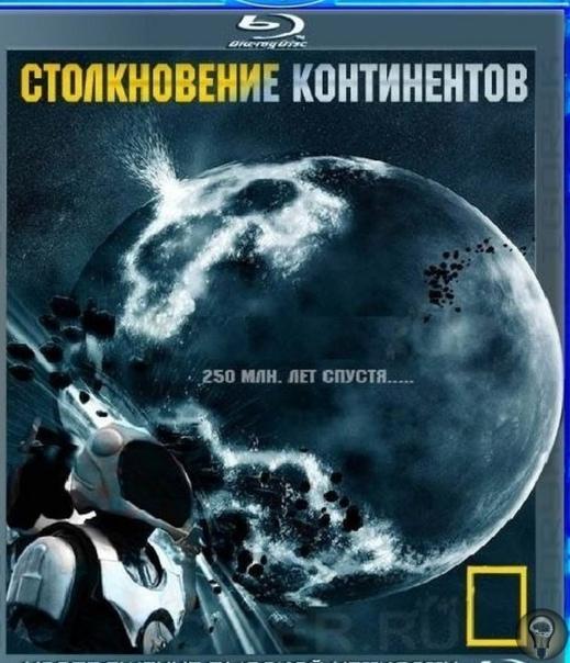 Столкновение континентов Представьте, что вы астронавт, который в далеком будущем отважно отправился в космическое путешествие на край Вселенной. И вот 250 млн. лет спустя, вы возвращаетесь