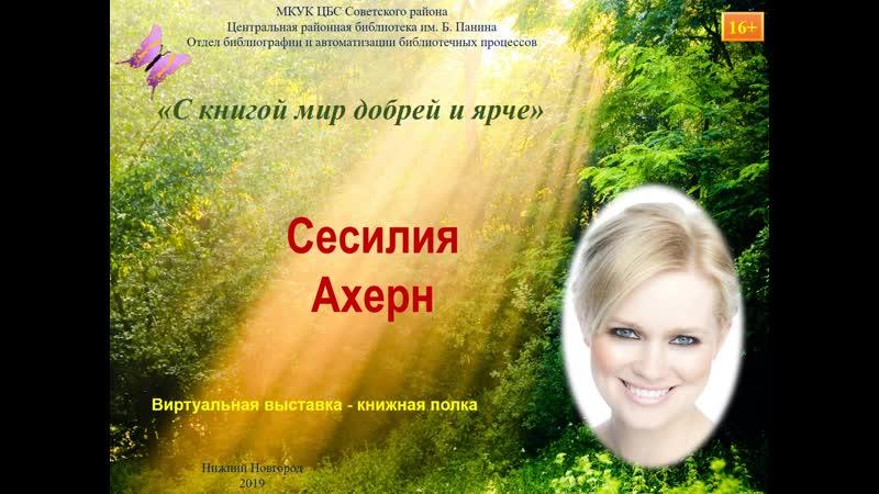 Сесилия Ахерн_виртуальная выставка-книжная полка