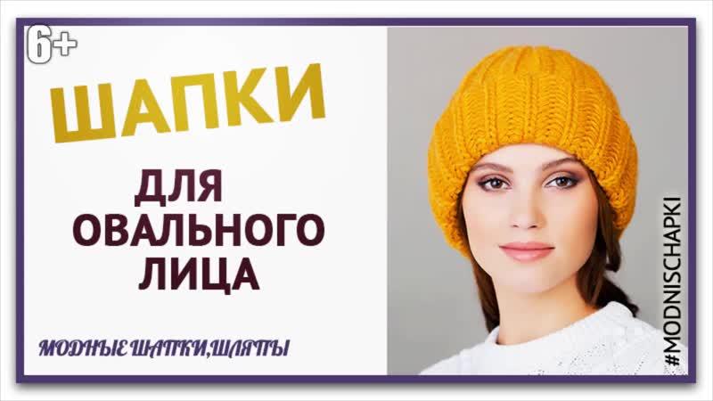 Как Подобрать модный головной убор по форме лица на зиму. Какие шапки подходят Для овальной формы лица