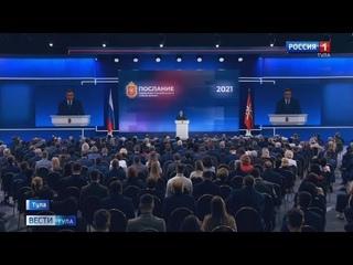 Послание губернатора Тульской области Алексея Дюмина к жителям региона: основные тезисы