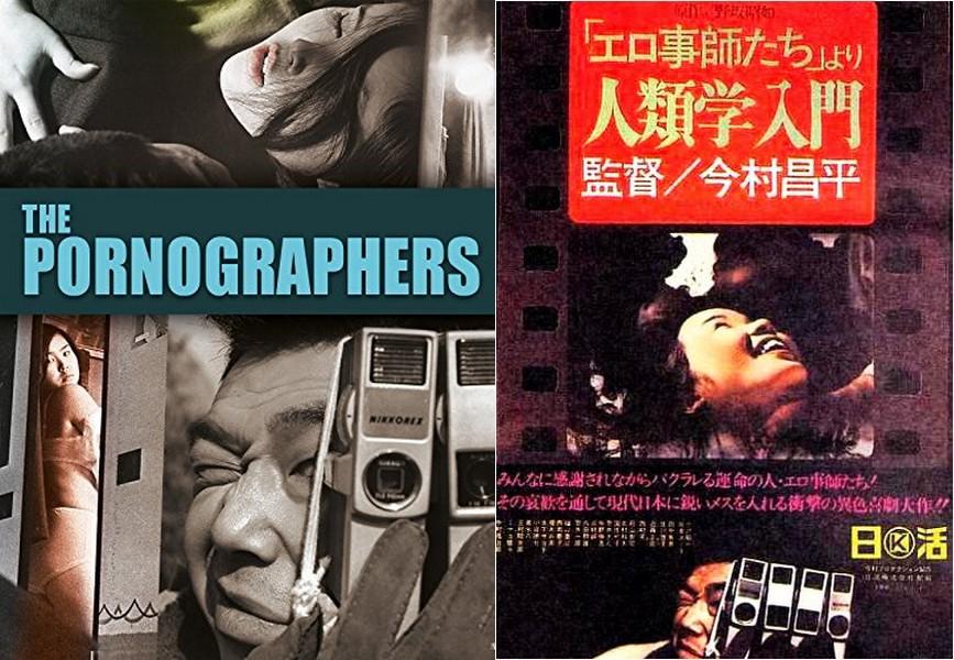 1966. Сёхэй Имамура. Порнографы: Введение в антропологию.