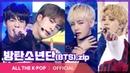 전세계 아미들 여기 주목! 얼굴도 실력도 월드클라쓰~ ☆방탄소년단 모음.zip☆ 등판해쑴돠!! (BTS