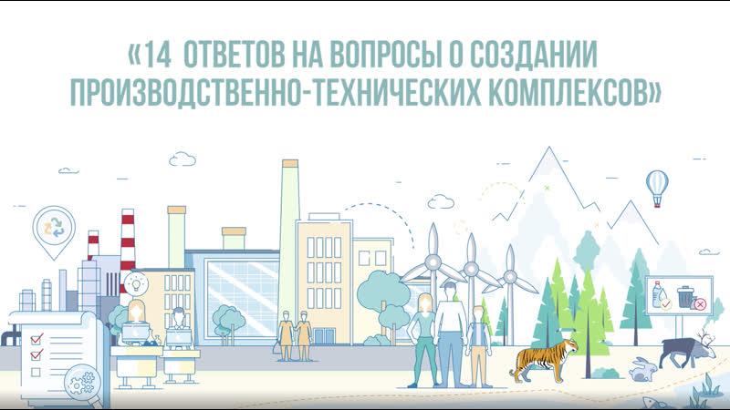 14 ответов на вопросы о создании ПТК Марадыковский